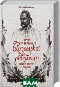 Зірки та терени козацької революції. Історія звитяг і поразок