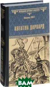 Купить Квентин Дорвард, ВЕЧЕ, Вальтер Скотт, 978-5-4444-5069-7