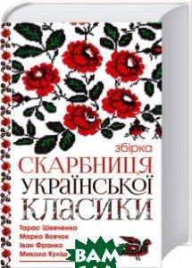 Скарбниця української класики