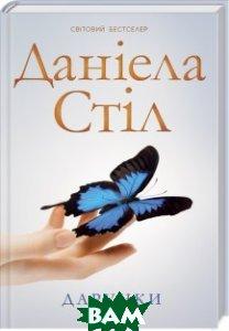 Купить Дарунки (изд. 2017 г. ), Ксд, Даніела Стіл, 978-617-12-3884-8