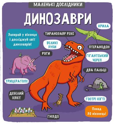 Маленькі дослідники: Динозаври