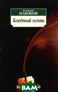 Купить Бледный огонь, Азбука, Азбука-Аттикус, Владимир Набоков, 978-5-389-03686-4