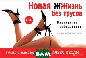 Купить Новая жжизнь без трусов, ЭКСМО, Алекс Лесли, 978-5-699-61829-3
