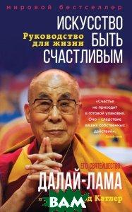 Купить Искусство быть счастливым, ЭКСМО, Его Святейшество Далай-лама XIV, Говард Катлер, 978-5-699-95927-3