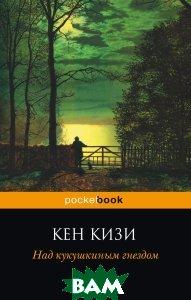 Купить Над кукушкиным гнездом, ЭКСМО, Кен Кизи, 978-5-699-37380-2