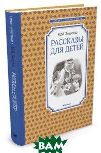 Купить М. М. Зощенко. Рассказы для детей, Махаон, 978-5-389-10540-9