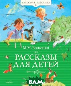 Купить Рассказы для детей, Махаон, Зощенко М., 978-5-389-01987-4