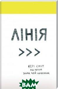 Лінія (изд. 2018 г. )