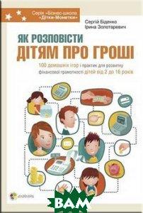 Як розповісти дітям про гроші. Книга для батьків. 100 домашніх ігор і практик