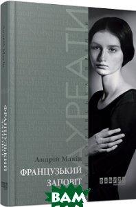 Купить Французький заповіт, Фабула, Андрій Макін, 978-61709-338-67