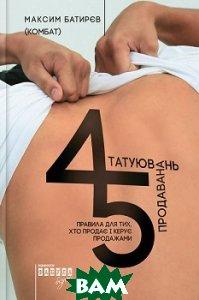 45 татуювань продавана