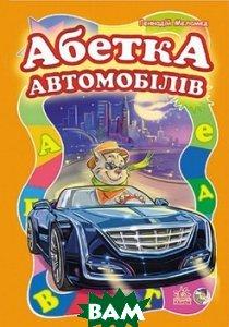 Купить Абетка автомобілів. Моя перша абетка, Ранок ООО, 978-9-66746-387-8