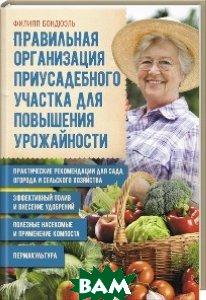 Купить Правильная организация приусадебного участка для повышения урожайности, Клуб сімейного дозвілля / Клуб семейного досуга, Бондюэль Ф., 978-617-12-4218-0