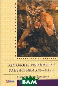 Антологія української фантастики XIX ХХ ст.