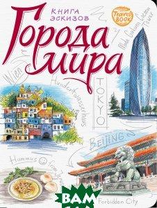 Travel book. Трэвеллбук. Города мира