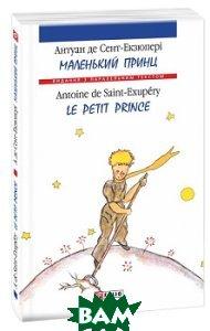Купить Маленький принц ( Українська, французька ), ФОЛИО, Антуан Де Сент-Екзюпері, 978-966-03-7222-1