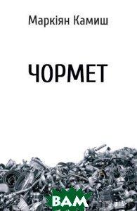 Купить Чормет (изд. 2017 г. ), Богатиренко Н.О. ФОП, Маркіян Камиш, 978-966-8659-97-3