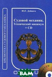 Купить Судовой механик. Технический минимум. На русском и английском языках + CD, МОРКНИГА, Дейнего Ю.Г., 978-5-903081-14-1