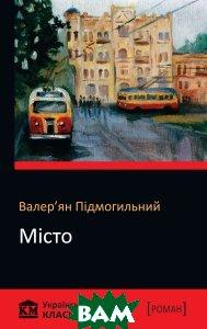 Місто (изд. 2018 г. )