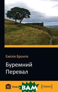 Купить Буремний перевал, Видавнича група КМ-БУКС, Бронте Е., 978-617-7409-54-9