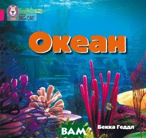 Океан (изд. 2017 г. )