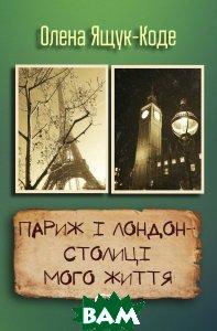 Париж і Лондон   столиці мого життя