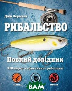 Рибальство. Повний довідник