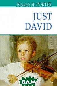 Just David = Просто Девід