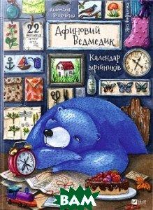 Афиновий ведмедик календар мрійників