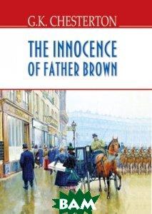 The Innocence of Father Brown/Смиренність отця Брауна
