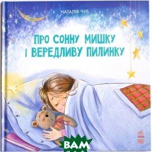 Купить Казкотерапія : Про сонну мишку і вередливу пилинку, Ранок, Наталія Чуб, 978-6-170-92898-6