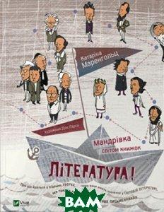 Купить Література Мандрівка світом книжок, Виват, Катаріна Маренгольц, 978-966-942-239-2