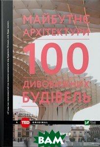 Майбутнє архітектури 100 дивовижних будівель