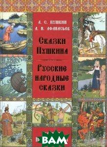 Весь. Сказки Пушкина. Русские народные сказки (илл И. Билибина)
