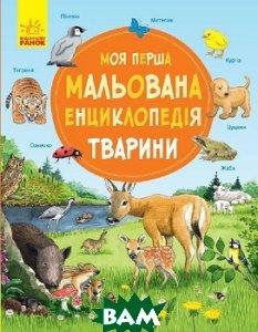 Моя перша мальована енциклопедія : Тварини