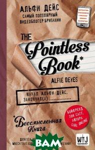 Купить Pointless book (бессмысленная книга), ЭКСМО, <не указано>, 978-617-7347-29-2