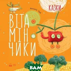 Купить Казки-вітамінчики, Ранок ООО, Наталія Чуб, 978-6-170-92892-4