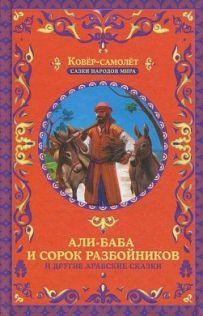 Купить Али-Баба и сорок разбойников и другие арабские сказки, Ксд, Ковер-самолет: сказки народов мира, 978-617-12-4201-2