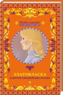 Златовласка и другие европейские сказки