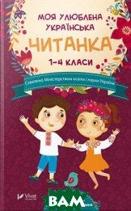 Моя улюблена українська читанка для позакласного читання ( 1- 4 кл. )