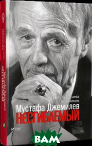 Мустафа Джемилев Несгибаемый