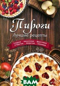 Пироги Лучшие рецепты