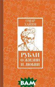 Купить Рубаи о жизни и любви, АСТ, Хайям Омар, 978-5-17-104565-4