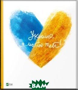 Україно, я люблю тебе ( укр. та англ.)