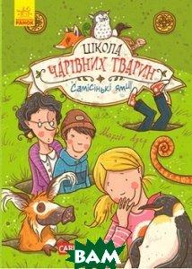 Школа чарівних тварин. Самісінькі ями! ( Книга 2 )