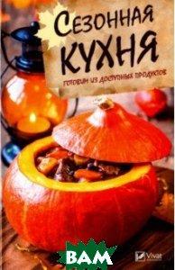 Сезонная кухня Готовим из доступных продуктов