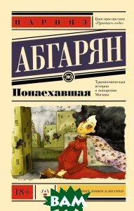 Купить Понаехавшая, АСТ, Абгарян Наринэ Юрьевна, 978-5-17-091170-7