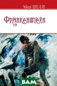 Франкенштейн, або Сучасний Прометей