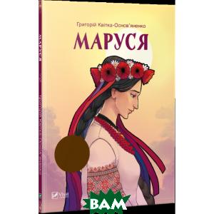 Маруся(укр)