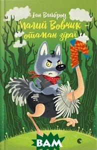 Купить Малий Вовчик отаман зграї, Видавництво Старого Лева, Іан Вайброу, 978-617-679-466-0
